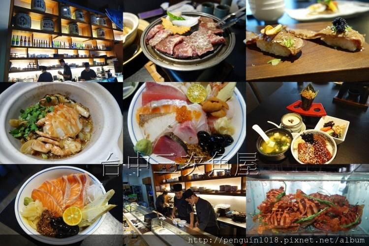 三次魚屋(河南店) | 台中日本料理,平價新鮮生魚片丼飯!從平價到高檔食材應有盡有。
