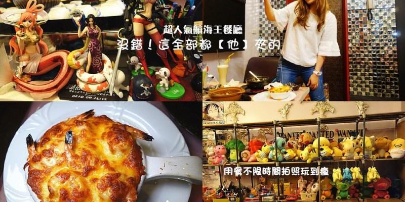 清閒焙可饗食堂;新菜單登場!彰化超夯航海王餐廳,每桌必點超牽絲爆漿焗蝦!