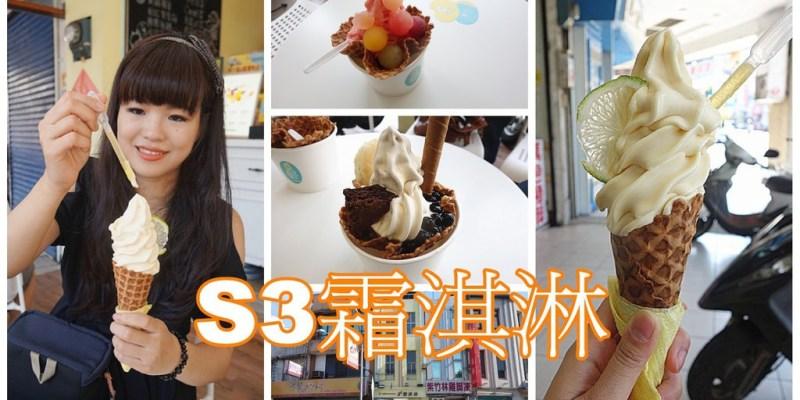 【彰化市】S3霜淇淋;沁涼的水果冰珠霜淇淋!每天用新鮮水果製作美味霜淇淋,口感清爽美味暢快!(彰化市霜淇淋/彰化霜淇淋推薦/彰化孔廟美食)
