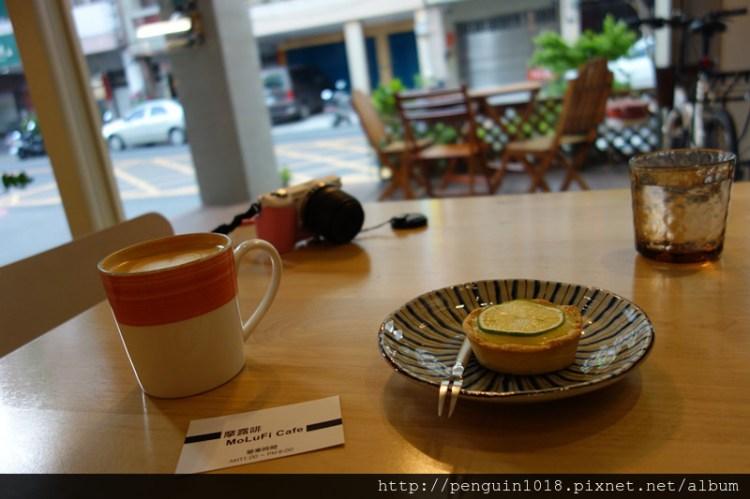【彰化員林】摩露啡molufi Cafe;熱鬧塵囂的街道旁,竄出悠閒優雅風的咖啡館,放慢腳步悠閒喝杯咖啡。(員林咖啡館/員林手作甜點/員林大同路美食)