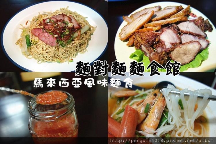 麵對麵麵食館 | 大村美食,沙勞越乾撈麵,道地馬來西亞風味麵食!好吃叉燒肉、河粉!