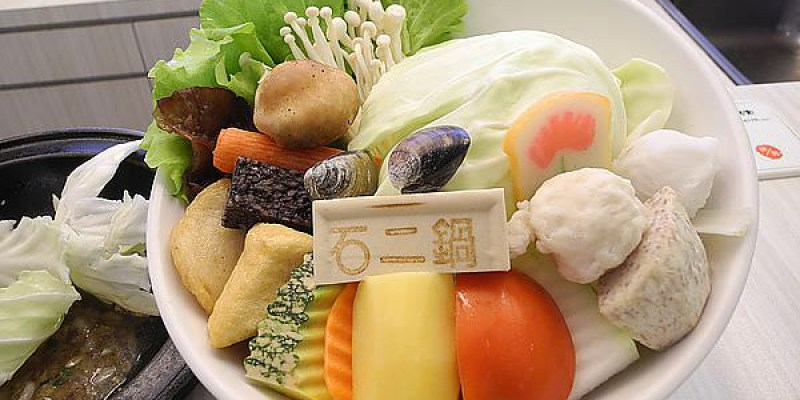 【台中】石二鍋(精誠店);王品推出平價消費火鍋,口味優異、物超所值。