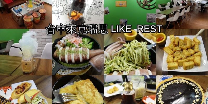 【台中南區】萊克瑞思LIKE REST;讓可愛的創意餐點陪伴你!霸氣整尾中卷義大利麵、可愛雲朵飲料、自家烘焙甜點,溫馨美味餐點等你來享用!