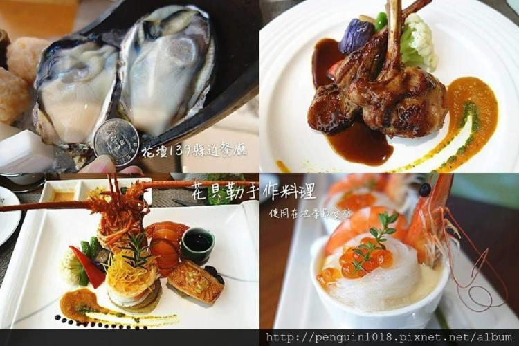 花貝勒 | 彰化花壇美食,個人獨享整隻新鮮深海龍蝦,依照季節變換菜色,結合在地特色食材!