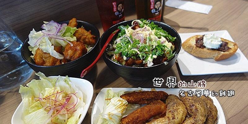 世界的山將(台中店)   名古屋夢幻炸雞翅來台中囉!台中秀泰影城餐廳推薦。