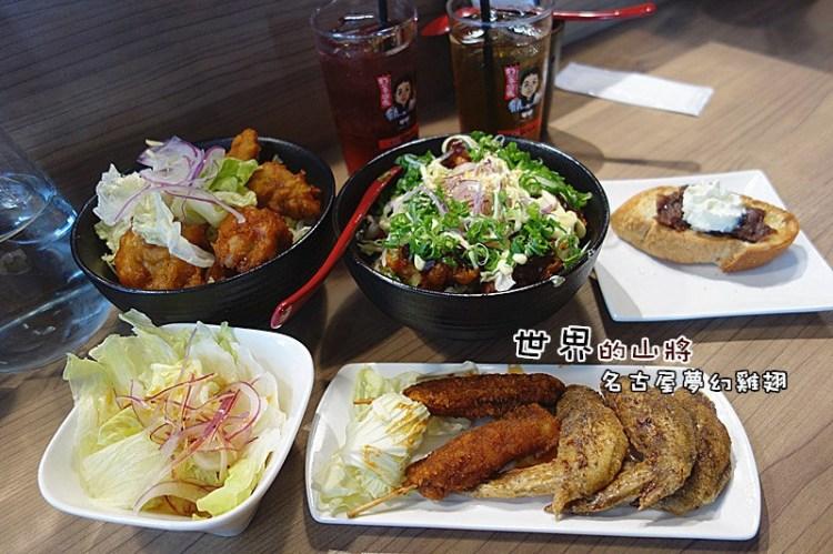 世界的山將(台中店) | 名古屋夢幻炸雞翅來台中囉!台中秀泰影城餐廳推薦。