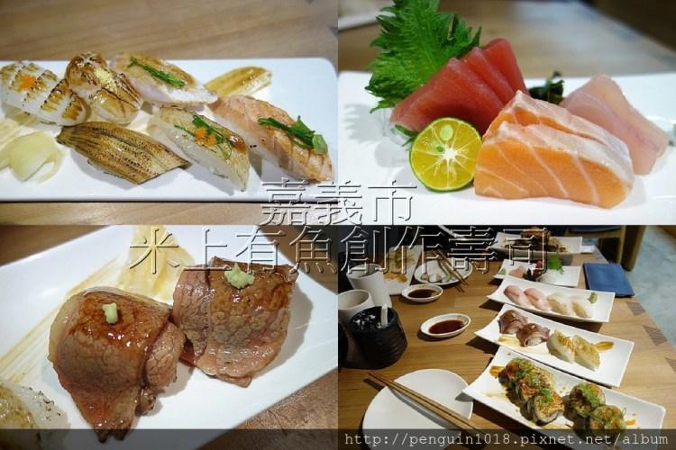 【嘉義東區】米上有魚-創作壽司;新鮮美味握壽司,創意料理炸海苔捲!吃新鮮平價的握壽司真幸福~(嘉義美食/嘉義日本料理/嘉義餐廳)