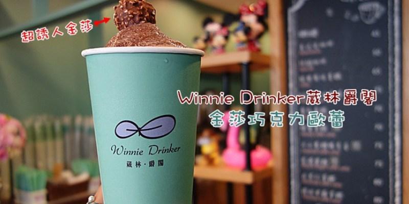 Winnie Drinker葳林爵閣(彰化南郭店)   必點招牌金莎巧克力歐蕾!整顆富士蘋果加入飲料裡,時尚飲品走夢幻風格!