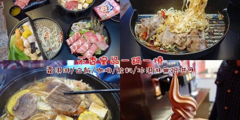 天香皇品(員林中山店)歇業 | 同時享受烤肉跟火鍋兩種吃法,還能製作美味烤肉炒麵,霜降牛肉壽喜燒新品上市!