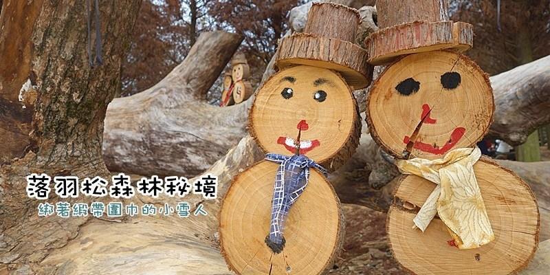 南投落羽松森林   森林裡可愛木頭緞帶圍巾小雪人,木製麋鹿、彩色木椅,北國美景怎麼拍都好浪漫!
