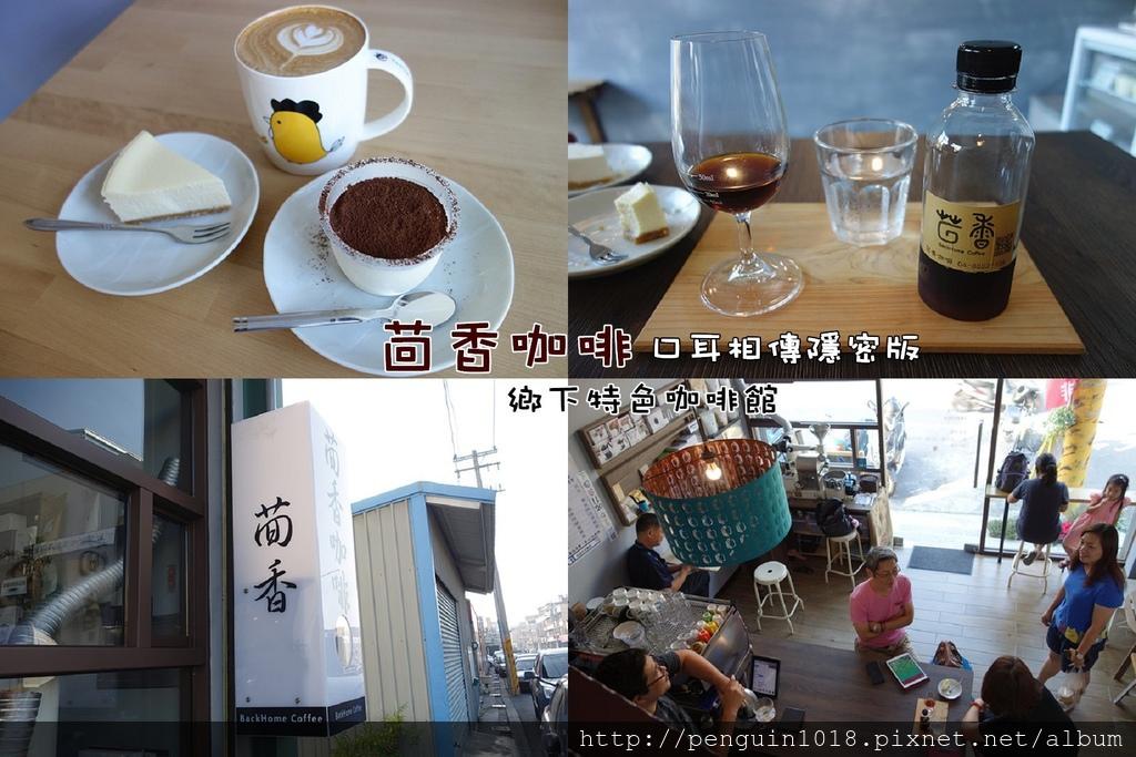 茴香咖啡   溪湖咖啡館,來去鄉下喝咖啡,口耳相傳才知道的咖啡館!回鄉的好咖啡。