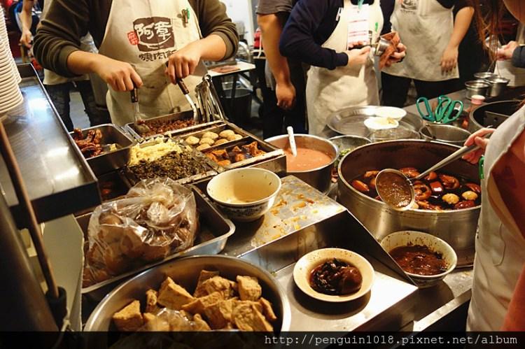 阿章爌肉飯筒仔米糕   彰化市爌肉飯,縣政府旁知名排隊名店,超人氣深夜美食,彰化必吃小吃之一。