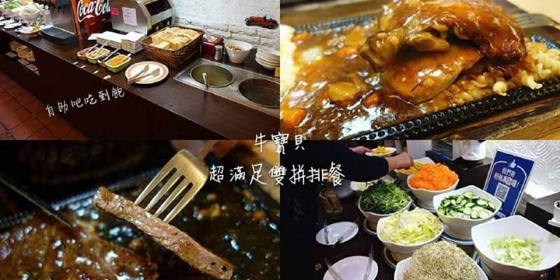 牛寶貝 | 員林牛排館,超分量雙拼排餐,自助吧吃到飽!平價排餐一次享受。