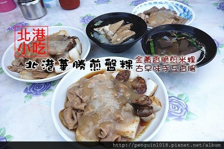 北港華勝煎盤粿 | 北港小吃,早餐吃這煎的恰恰金黃煎米粿!只要銅板價20元!甲飽飽,滿足一天的活力。