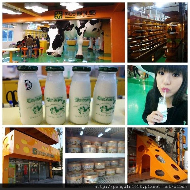 【苗栗竹南】四方鮮乳酪故事館(四方牧場);全台第一家乳酪觀光工廠!結合鮮乳、乳酪知識、DIY教學體驗,適合大小朋友一起參觀。(苗栗旅遊/苗栗觀光工廠/苗栗親子遊)