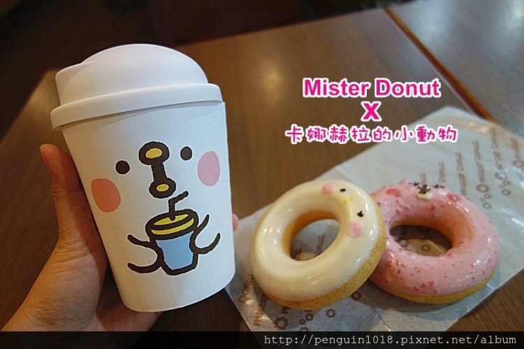 "【Mister Donut期間限定版】粉紅兔兔&P助""卡娜赫拉的小動物造型杯蓋與杯套""!櫻花祭粉紅色來襲!"