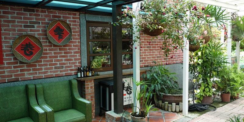 窄巷古厝咖啡 | 田尾咖啡館,濃濃復古風席捲而來!田尾知名地標喝下午茶。