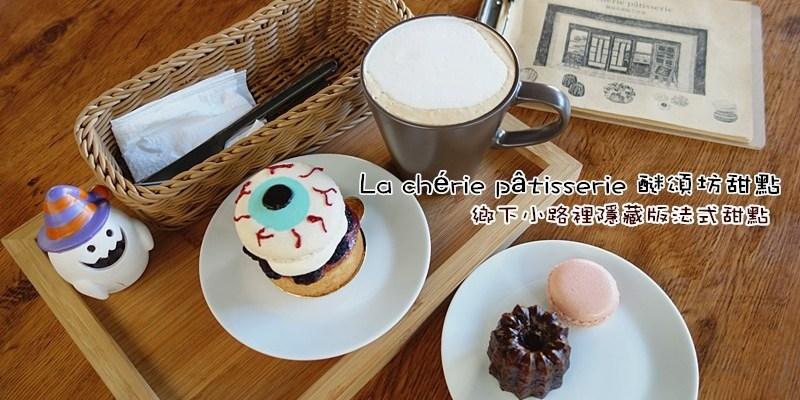 醚頌坊甜點La chérie pâtisserie | 埔心鄉間小路裡低調的法式點心店!法式蛋糕、手工餅乾、常溫小點,點心控必訪。