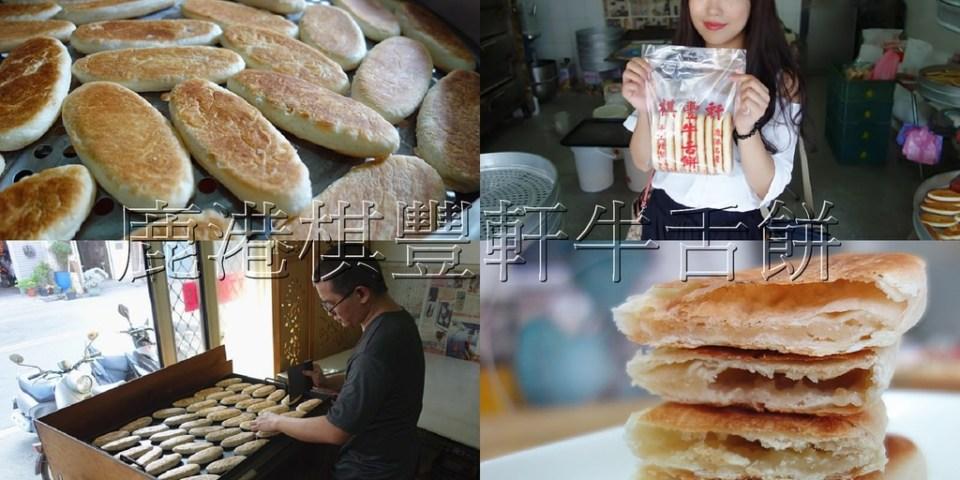 棋豐軒牛舌餅 | 鹿港在地人熟門熟路的牛舌餅,小路旁平價美味牛舌餅、風吹餅,每天新鮮現做。