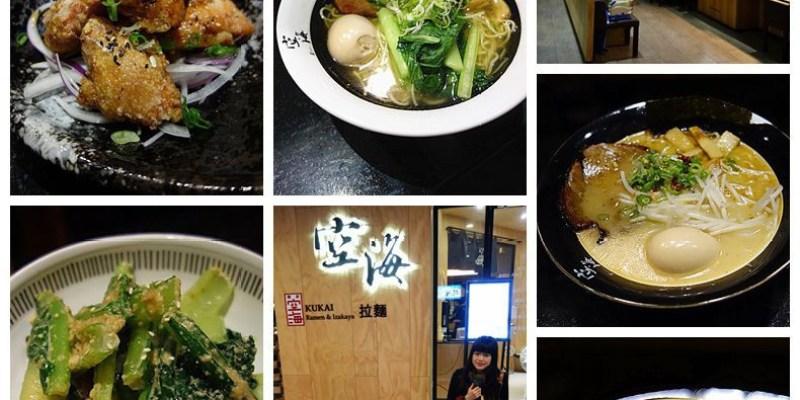【台中西屯】Kukai Ramen & Izakaya空海拉麵;台灣僅此一家分店,拉麵湯頭濃郁好喝,值得一來再來。