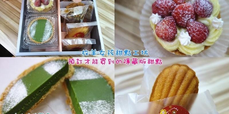 放羊女孩甜點工坊   社頭隱密手作甜點,熟人介紹才會知道的鄉間手工甜點,客製化蛋糕、糖霜餅乾、常溫蛋糕等小點。