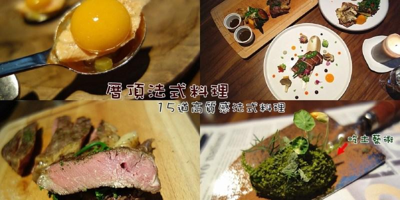 厝頂牛排 | 員林法式餐廳推薦!15道精緻巧手法式料理,無限創意巧思融入菜餚。