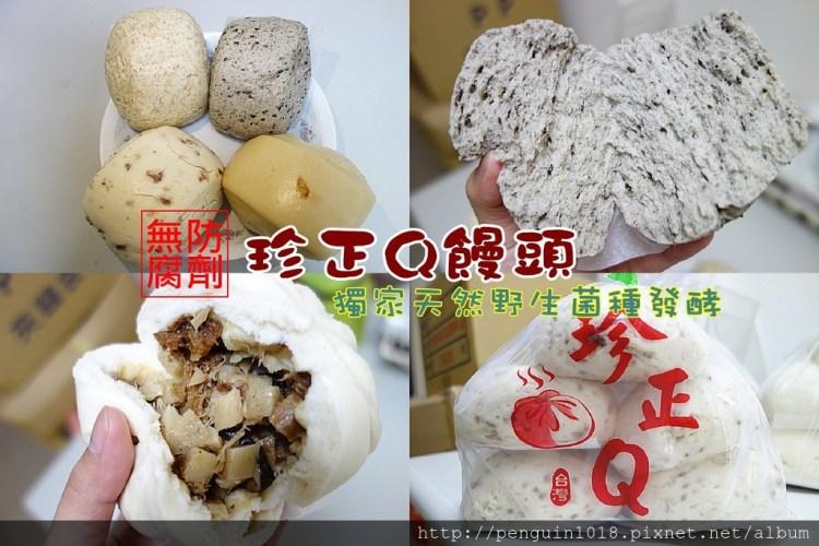 珍正Q饅頭 | 香Q紮實天然有嚼勁饅頭在這裡!天然菌種發酵,無防腐劑跟人工添加物的優質健康饅頭。
