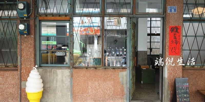 端倪生活 | 老房子裡喝咖啡,復古感舊厝怎麼拍照都好看,彰化火車站旁約會聊天好處所。