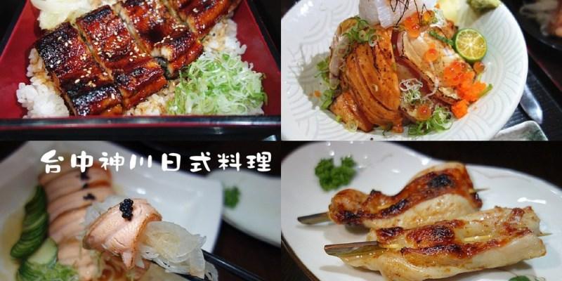 神川日式料理   中科超人氣日式炙燒丼飯、各式美味定食!新鮮高CP值丼飯大碗又美味!)