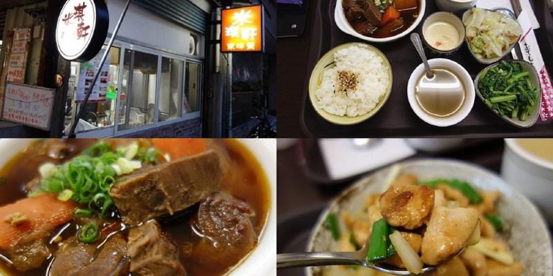 【彰化員林】米琪軒家味菜;美味家庭式口味簡餐,一人一套簡餐剛剛好!(員林簡餐/員林美食/員林家常菜)