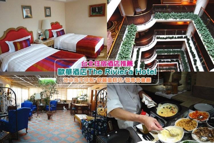 【台北住宿推薦】歐華酒店The Riviera Hotel,地中海牛排館、歐麗蛋糕坊。