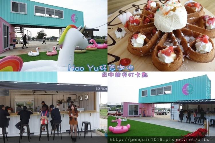 好悠咖啡 | 田中高鐵後方最夯IG打卡點!型男們的夢幻咖啡貨櫃屋!咖啡、鬆餅、輕食,粉色系怎麼拍都好好看。