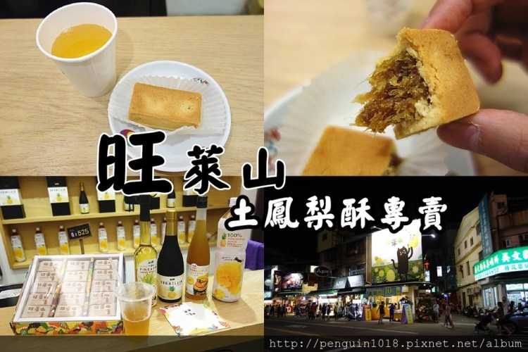 旺萊山PineApple Hill(台中逢甲店)   蛋奶素土鳳梨酥專賣,不甜不膩鳳梨酥,還有鳳梨汁跟鳳梨醋。