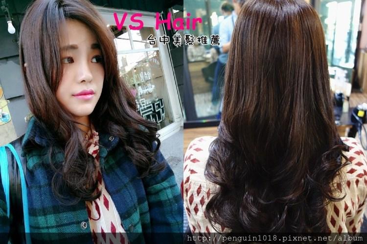 台中VS HAIR | 秋冬換個新髮色,最新日本哥德式護髮修護!台中染髮推薦。