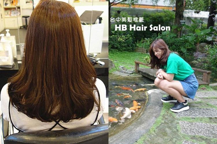 HB Hair Salon;台中一中街商圈美髮推薦,換個髮色好心情,個人髮型造型設計,近台中中友百貨。