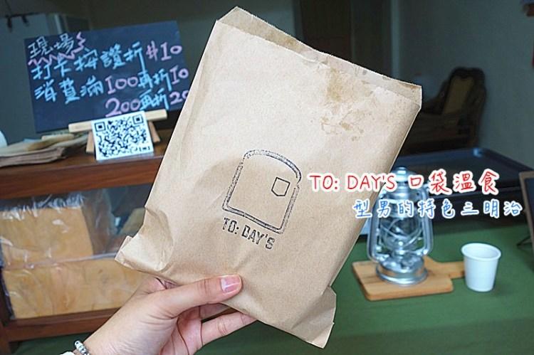 口袋溫食 | TO: DAY'S 口袋溫食,員林隱身在巷弄裡,創意早餐小店。