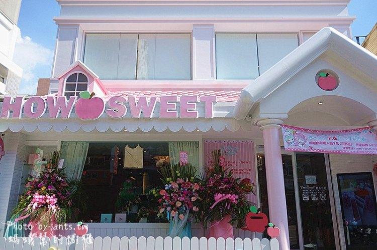 員林甜入心菲How sweet   員林出現超可愛童話故事屋主題餐廳,蘋果馬卡龍、下午茶甜點,沉浸夢幻風格。
