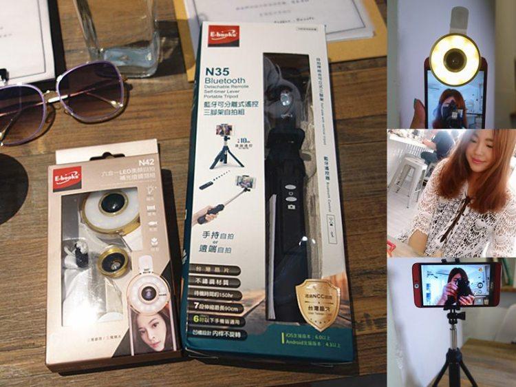 中景科技E-books | N35 藍牙可分離式遙控三腳架自拍組、N42 六合一LED美顏自拍補光燈鏡頭組,網美IG客必備!自拍神器。