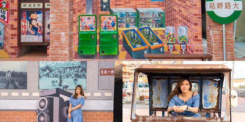 彰化大村大路畔雜貨店   回到兒時記憶的年代,濃濃復古風讓人駐留!感受純樸農村風情。