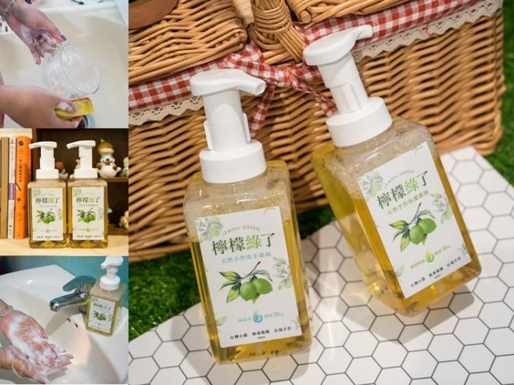 【檸檬綠了Lemon Green】天然手作檸檬精油慕絲|無農藥種植天然檸檬清香洗潔劑!呵護全家人健康。