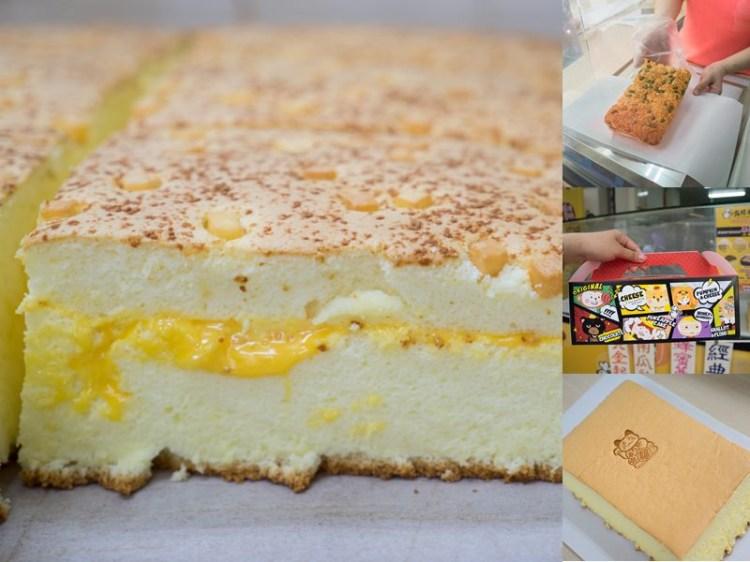 有間本舖現烤蛋糕(彰化站前店)|鬆軟細緻美味古早味蛋糕,激推4種乳酪搭配濃郁起司黃金口味!