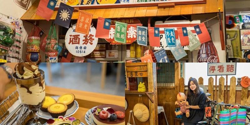 窩巷Hidden Lane | 巷弄甜點店裡還有著復古狂潮店中店,在懷舊古早店裡享受細緻甜點。