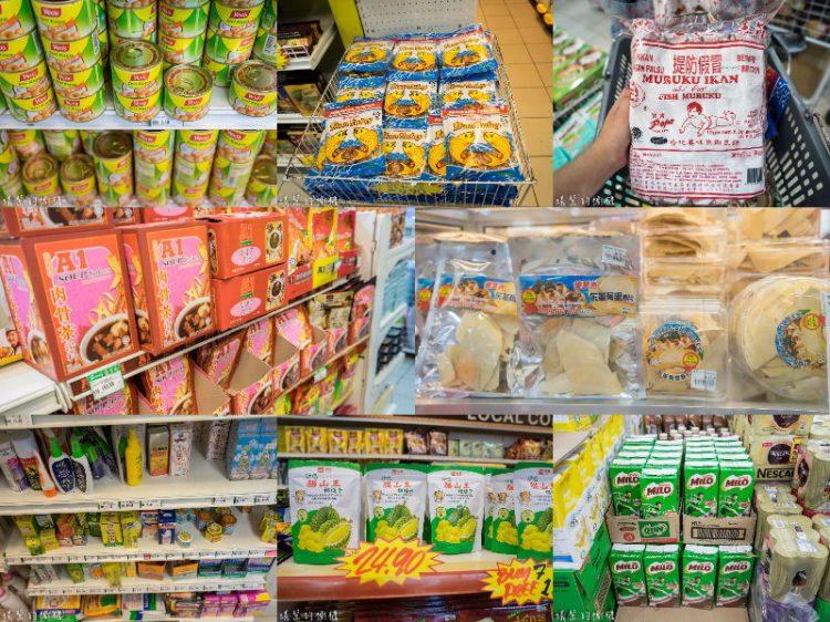 沙巴必買伴手禮推薦 | 馬來西亞沙巴戰利品必買品,沙巴超好買!沙巴購物清單。