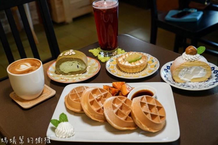 CIAO caf'e街頭巧遇(歇業) | 爆漿手作抹茶生乳捲,季節限定栗子生乳捲,大人口味限定!北斗媽祖廟旁溫馨風格咖啡館。