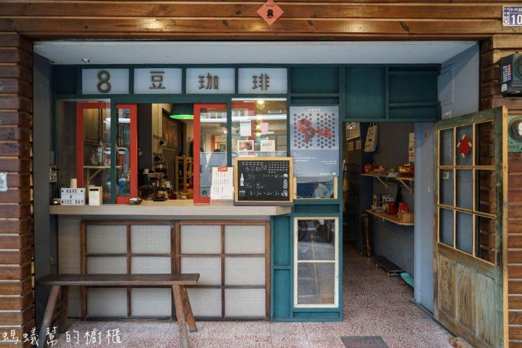 田中8豆珈琲 | 田中火車站前特色老宅咖啡館,咖啡甜點平價,適合朋友聊天聚會。