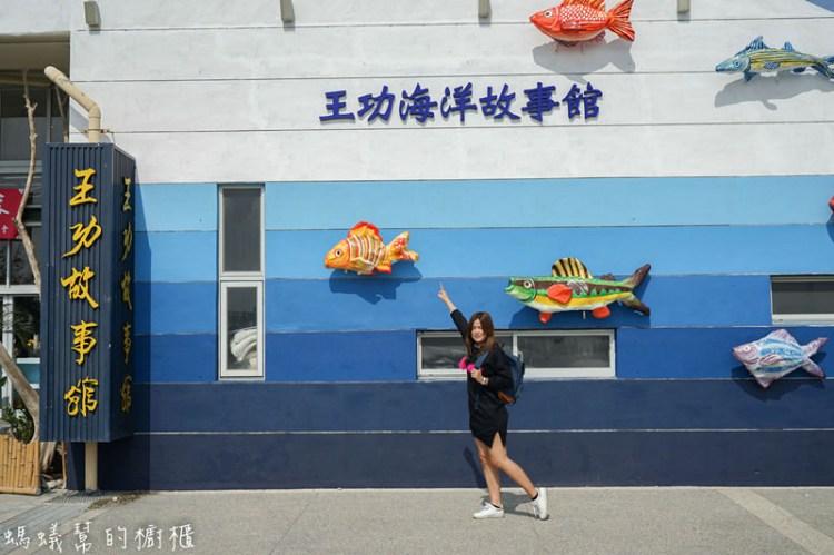 王功海洋故事館(芳苑王功燈塔) | 漸層藍色船型建築,重新整理開幕,彩虹色牡蠣殼裝置,一探王功沿海生態。