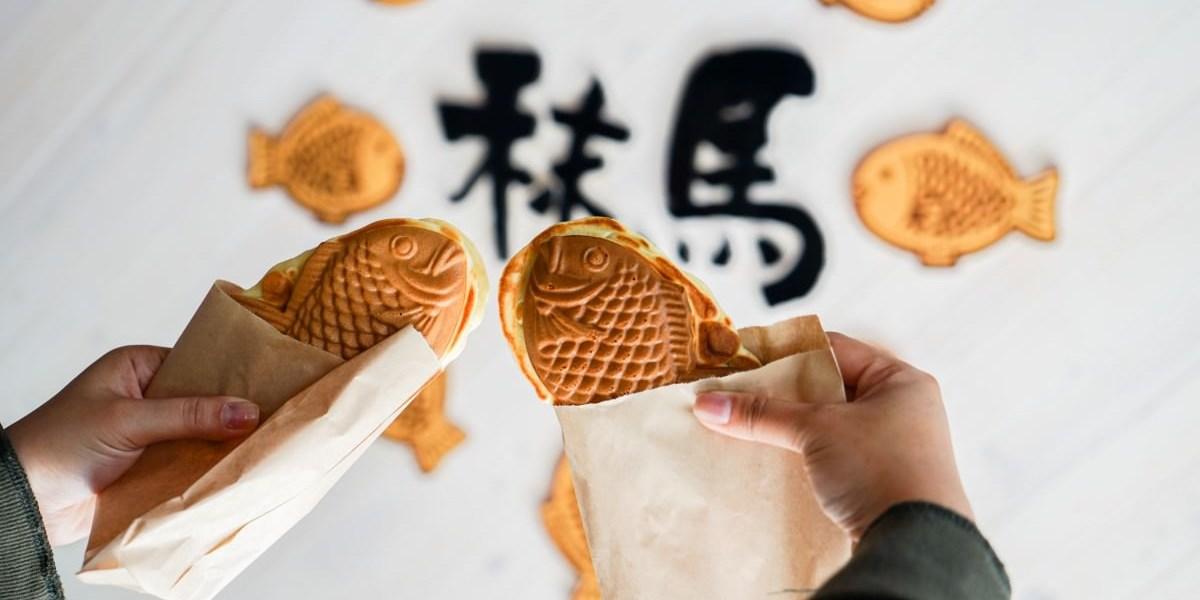 虎尾秣馬鯛魚燒 | 虎尾散步美食推薦,鯛魚燒外皮像雞蛋糕的口感,吃一個就有飽足感。