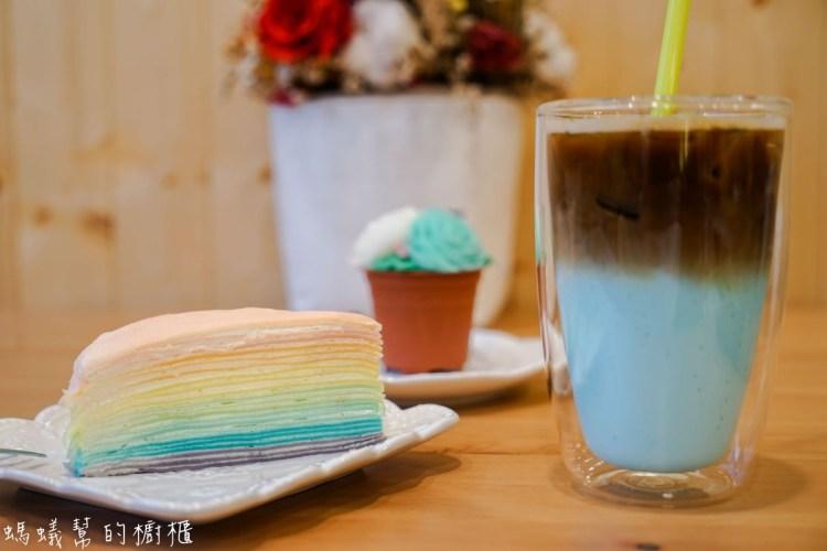 南投竹山SoSo cafe   竹山特色甜點咖啡館,彩虹千層蛋糕、韓式擠花蛋糕!到紫南宮拜拜別忘了過來喝杯咖啡。