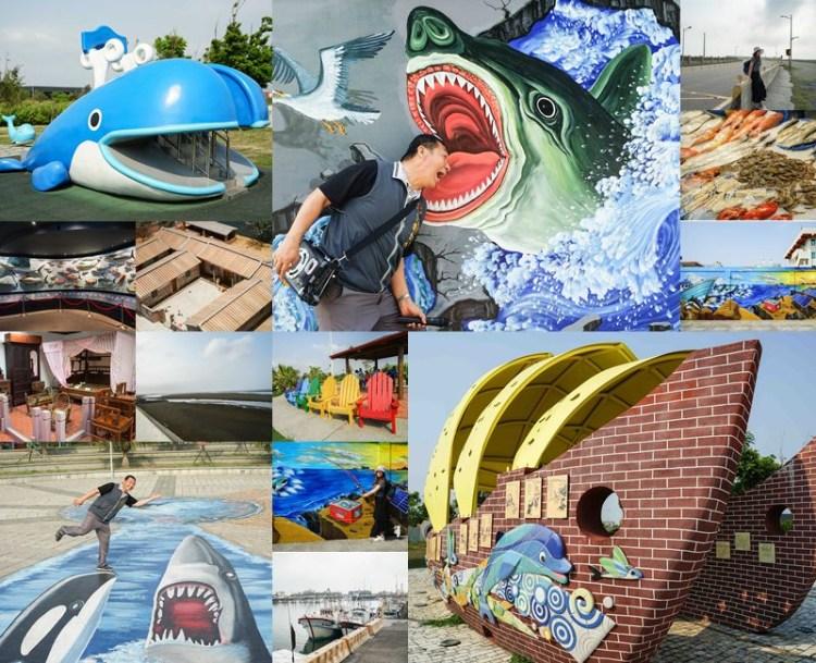 台中梧棲輕旅行 | 梧棲海底世界3D彩繪牆、頂魚寮公園、漁業農村文物館,體驗梧棲新視野。