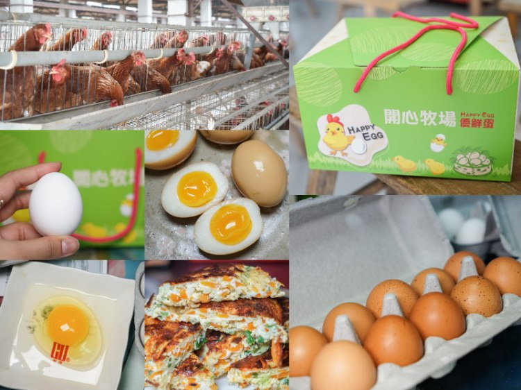 開心牧場優鮮蛋 | 品質嚴選優鮮蛋,優質蛋場推薦!蛋黃飽滿顏色自然。附溏心蛋、紅蘿蔔烘蛋食譜。